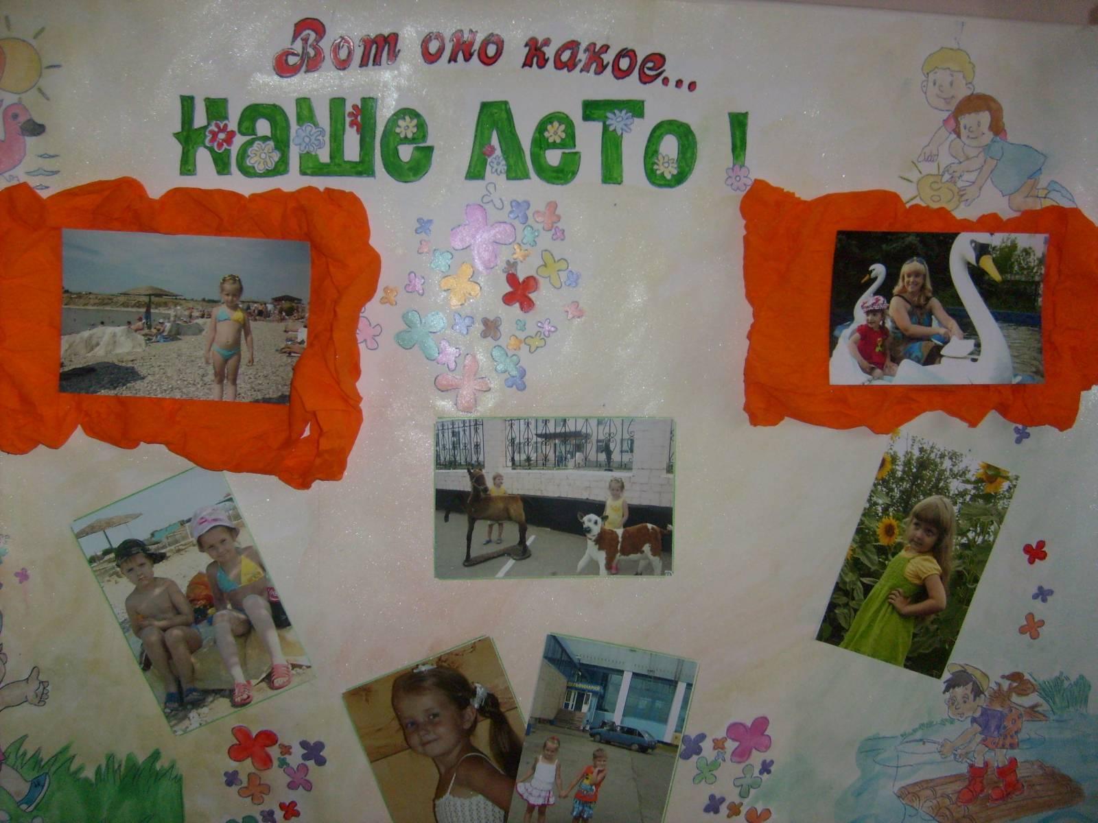 Как я провел лето поделки в детский сад из своих фото